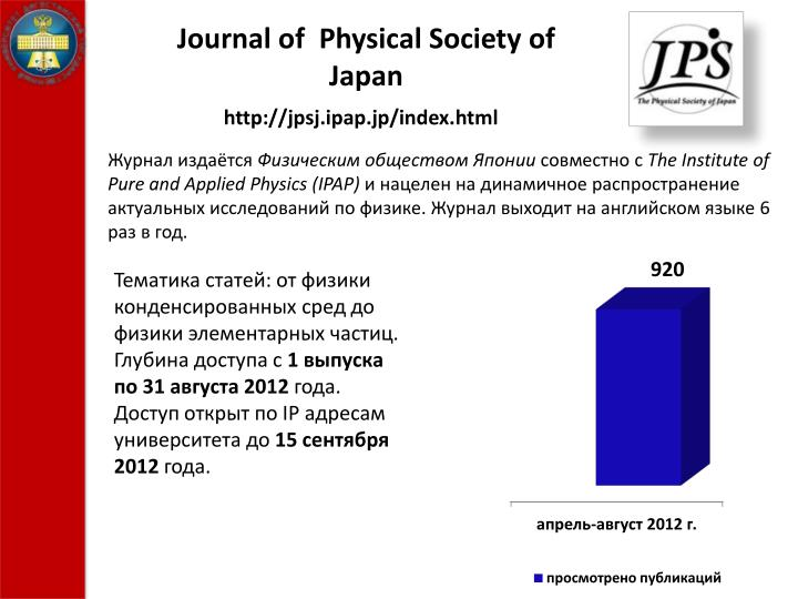 Journal of  Physical Society of Japan