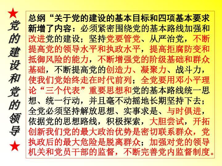 """总纲""""关于党的建设的基本目标和四项基本要求新增了内容"""