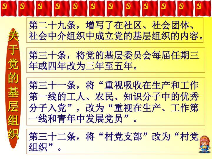 第二十九条,增写了在社区、社会团体、社会中介组织中成立党的基层组织的内容。