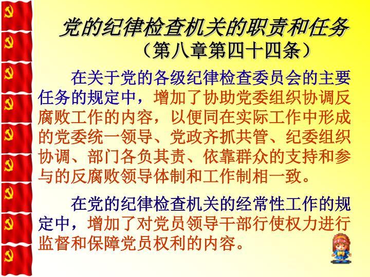 党的纪律检查机关的职责和任务