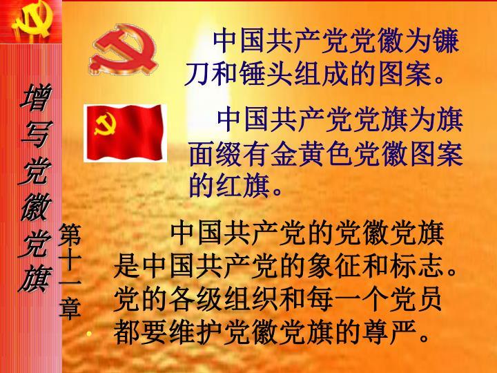 中国共产党党徽为镰刀和锤头组成的图案。