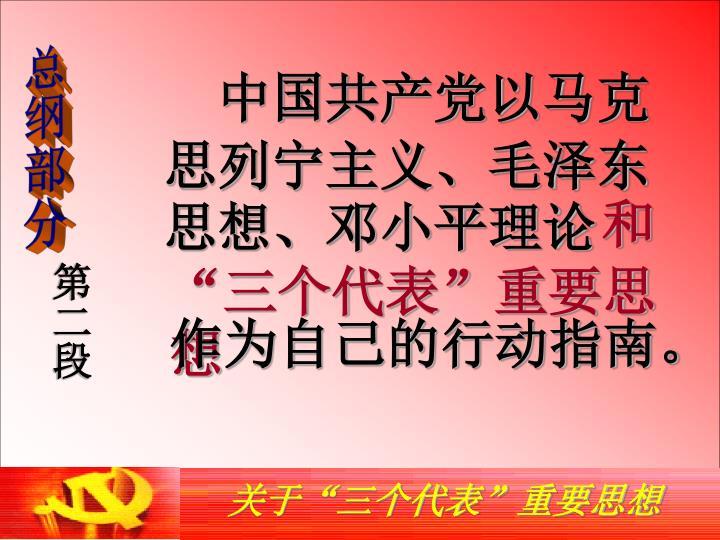 中国共产党以马克思列宁主义、毛泽东思想、邓小平理论