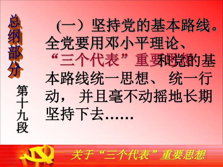 (一)坚持党的基本路线。全党要用邓小平理论、