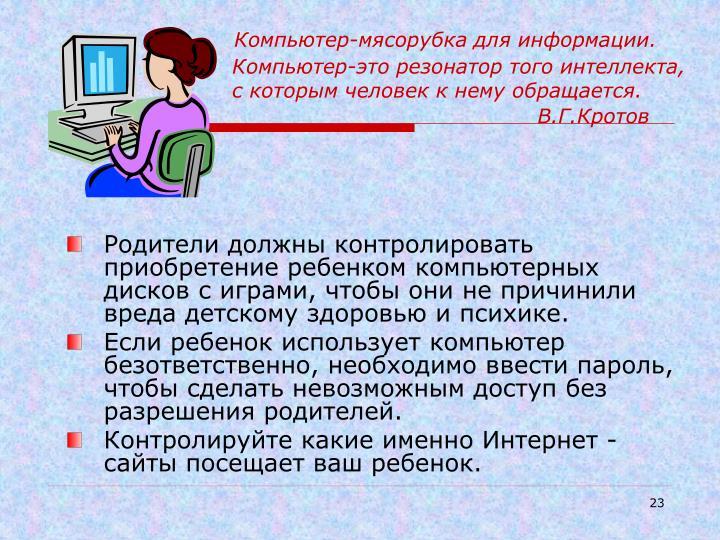 Компьютер-мясорубка для информации.
