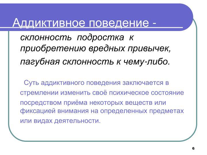 Аддиктивное поведение -