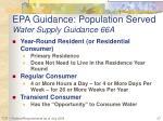 epa guidance population served water supply guidance 66a