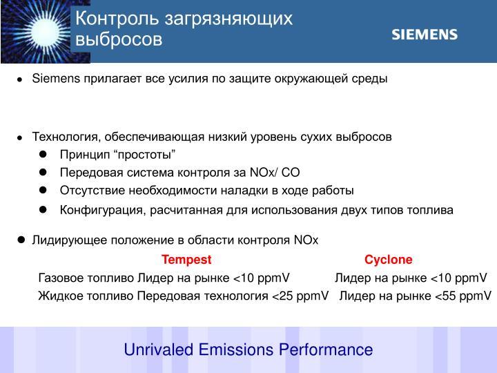 Контроль загрязняющих выбросов