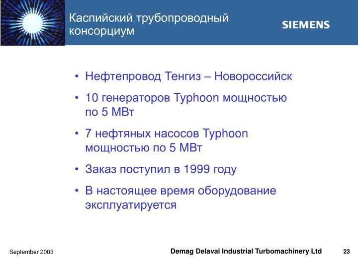Нефтепровод Тенгиз – Новороссийск