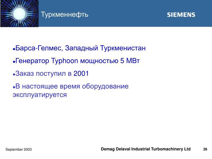 Туркменнефть