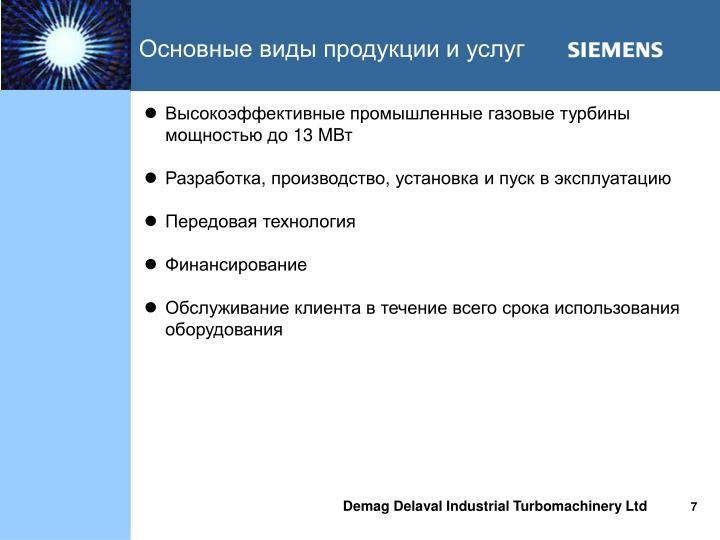 Основные виды продукции и услуг