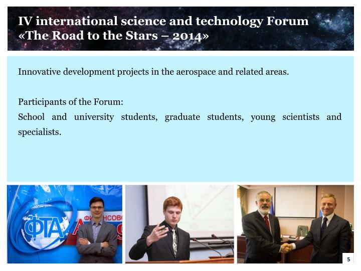 IV international science and technology Forum