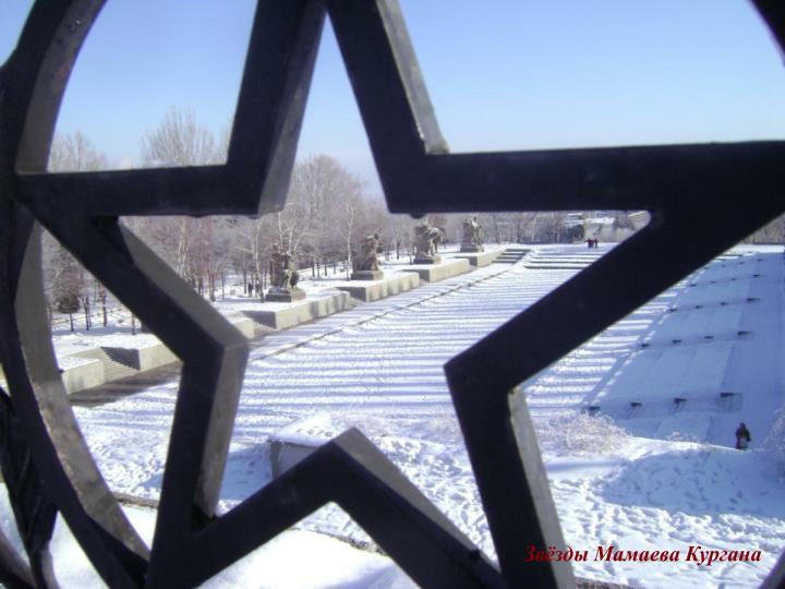 Звёзды Мамаева Кургана