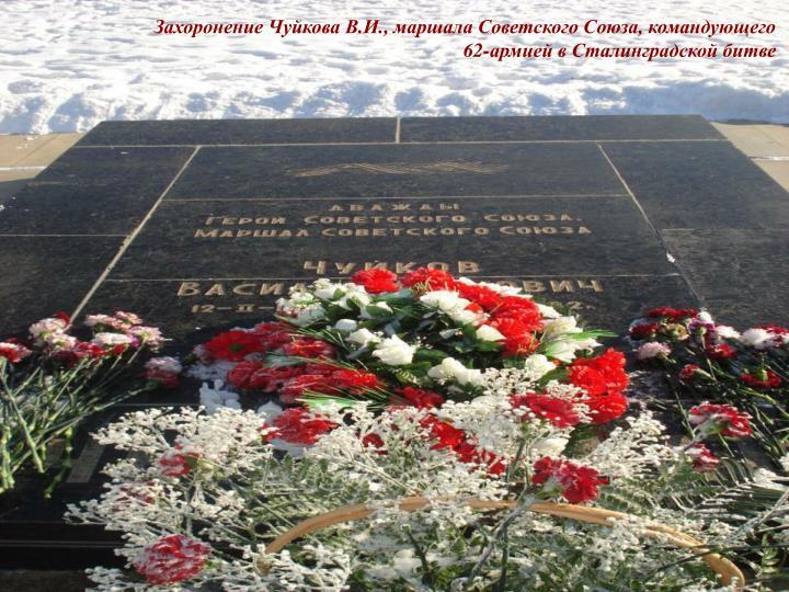 Захоронение Чуйкова В.И., маршала Советского Союза, командующего