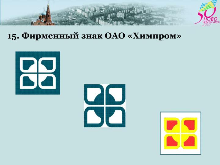 15. Фирменный знак ОАО «Химпром»