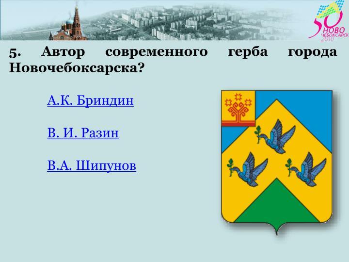5. Автор современного герба города  Новочебоксарска?