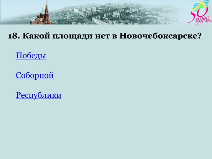 18. Какой площади нет в Новочебоксарске?