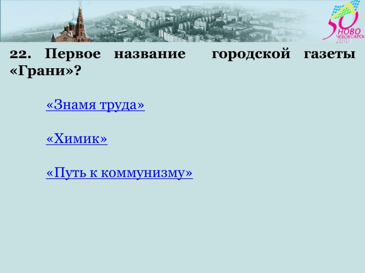 22. Первое название  городской газеты «Грани»?