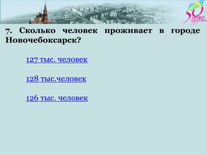 7. Сколько человек проживает в городе Новочебоксарск?
