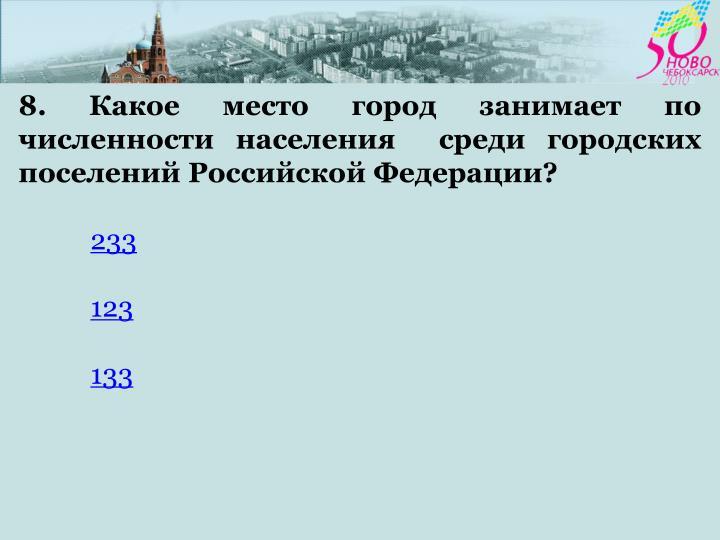 8. Какое место город занимает по численности населения  среди городских поселений Российской Федерации?