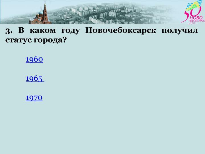 3. В каком году Новочебоксарск получил статус города?