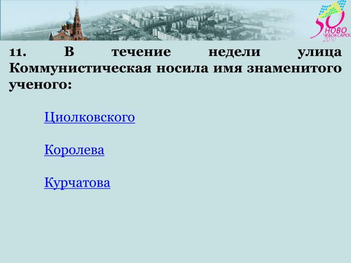 11. В течение недели улица Коммунистическая носила имя знаменитого ученого: