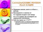 canada quebec pension plan c qpp