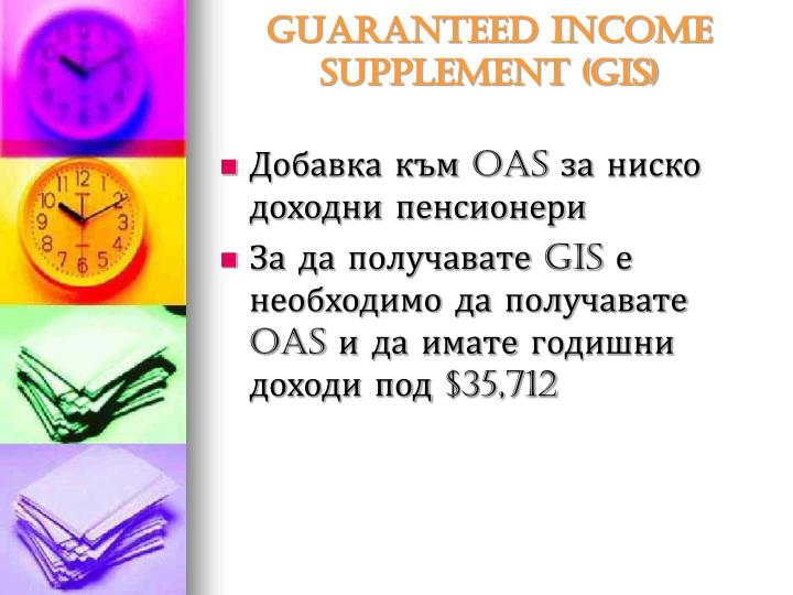 Guaranteed Income Supplement (GIS)