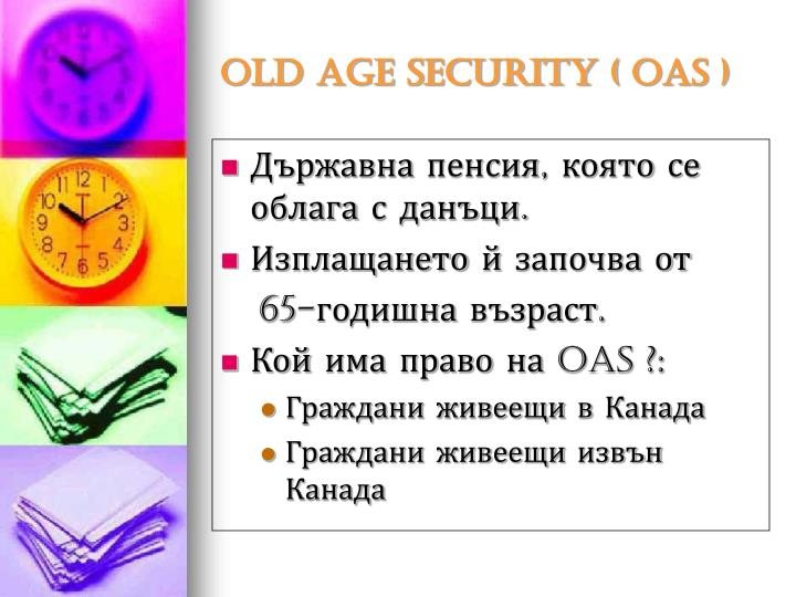 OLD AGE SECURITY (