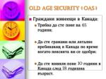 old age security oas1