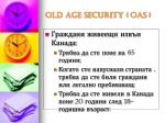 old age security oas2