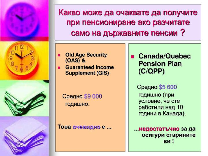 Old Age Security (OAS) &