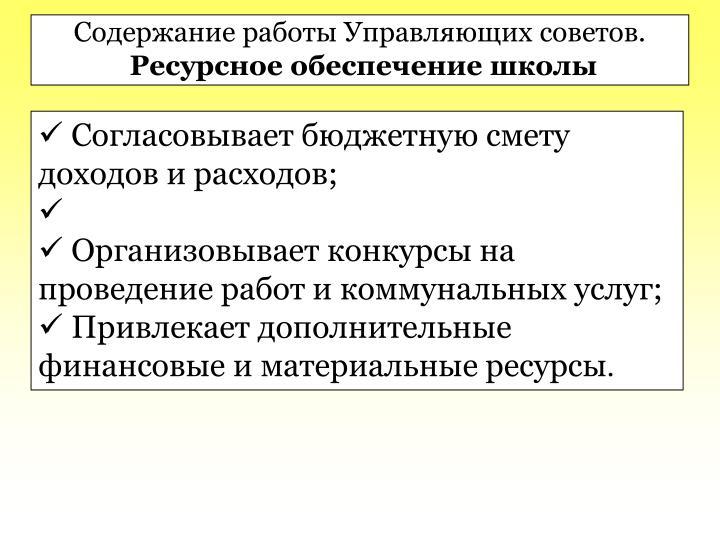 Содержание работы Управляющих советов.