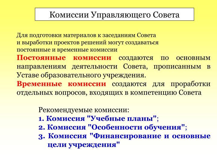 Комиссии Управляющего Совета