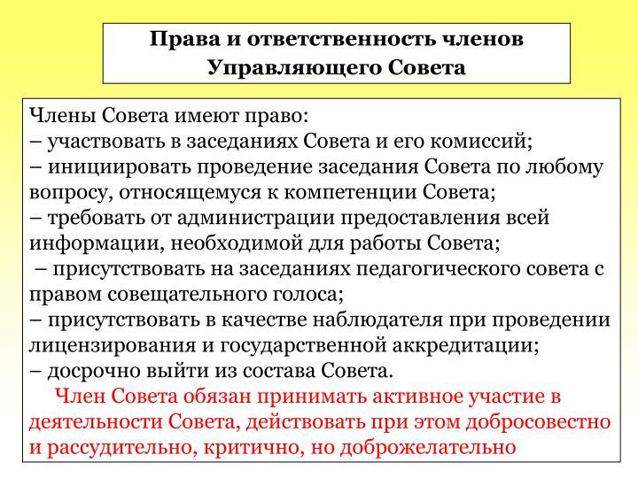 Права и ответственность членов Управляющего Совета