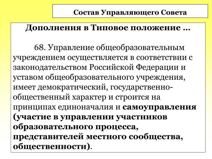 Состав Управляющего Совета