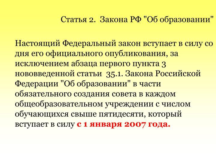 """Статья 2.  Закона РФ """"Об образовании"""""""