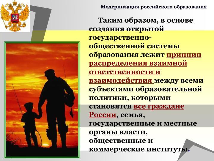 Модернизация российского образования
