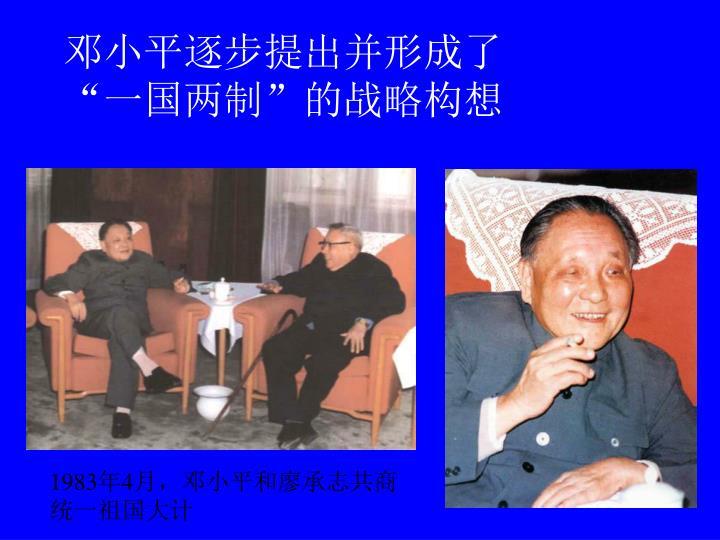 邓小平逐步提出并形成了