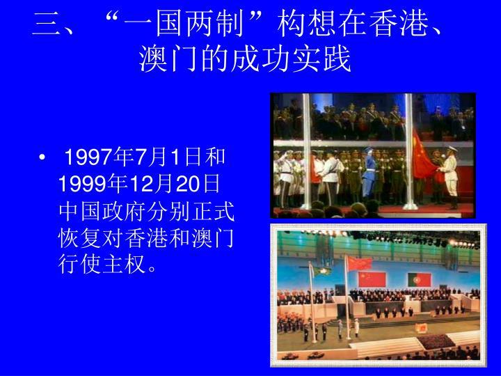 """三、""""一国两制""""构想在香港、澳门的成功实践"""