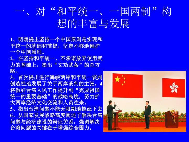 """一、对""""和平统一、一国两制""""构想的丰富与发展"""