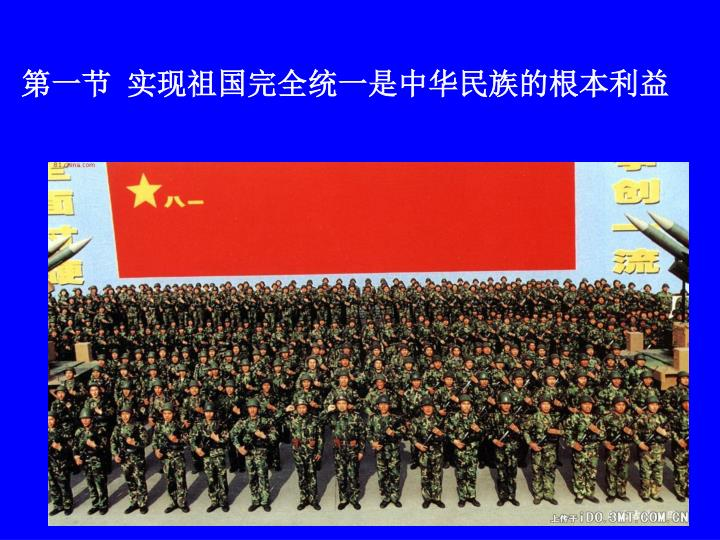 第一节 实现祖国完全统一是中华民族的根本利益
