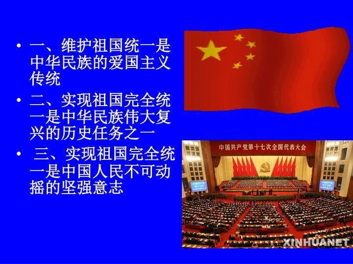 一、维护祖国统一是中华民族的爱国主义传统