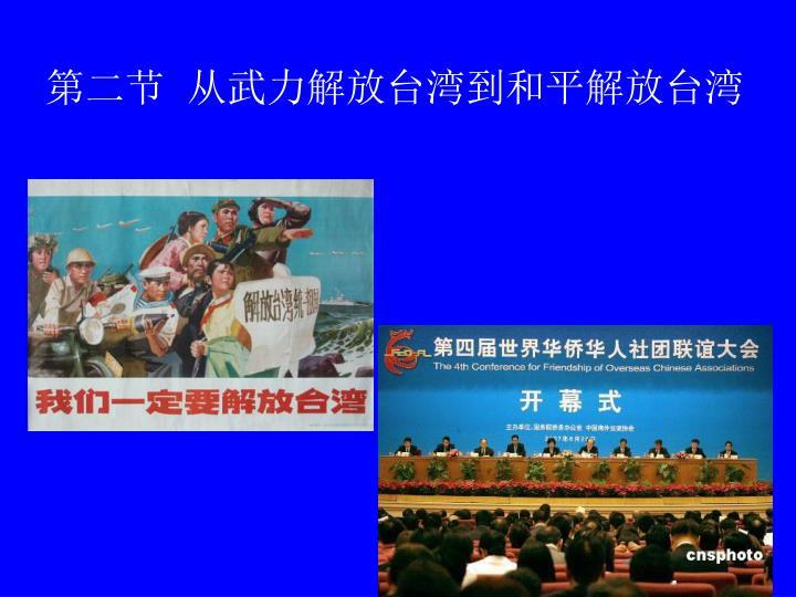 第二节  从武力解放台湾到和平解放台湾
