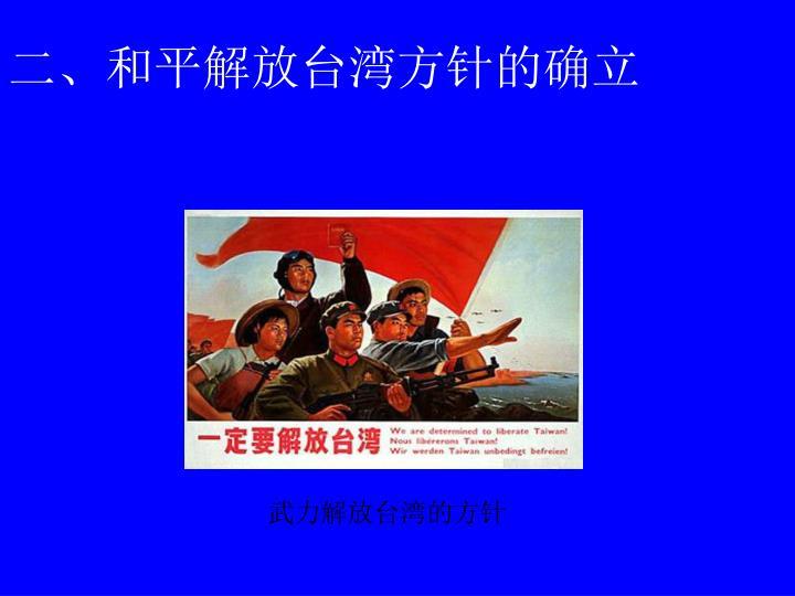 二、和平解放台湾方针的确立