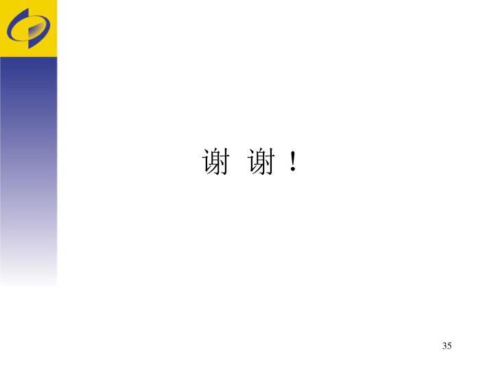 谢  谢 !