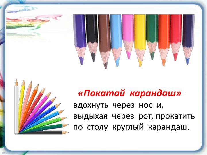 «Покатай  карандаш»