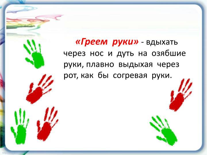«Греем  руки»
