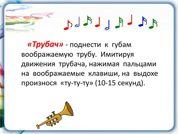 «Трубач»