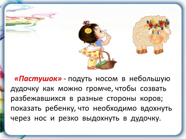 «Пастушок»