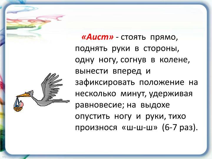 «Аист»